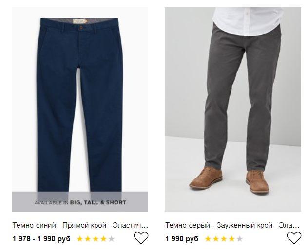 next брюки мужские