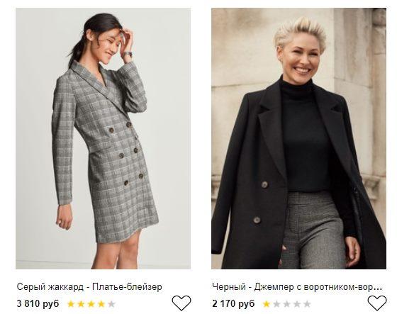 next - деловая одежда для женщин