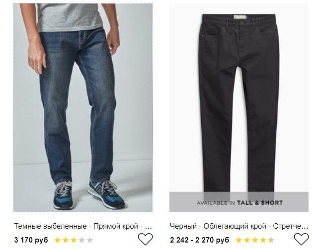 next - мужские джинсы
