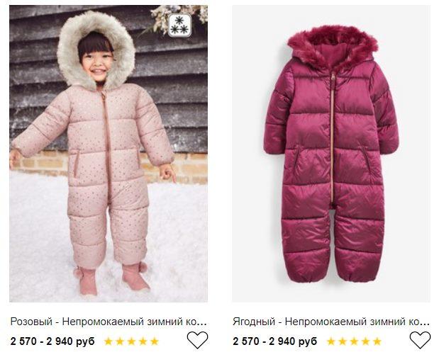 next - куртки, пальто, комбинезоны для девочек