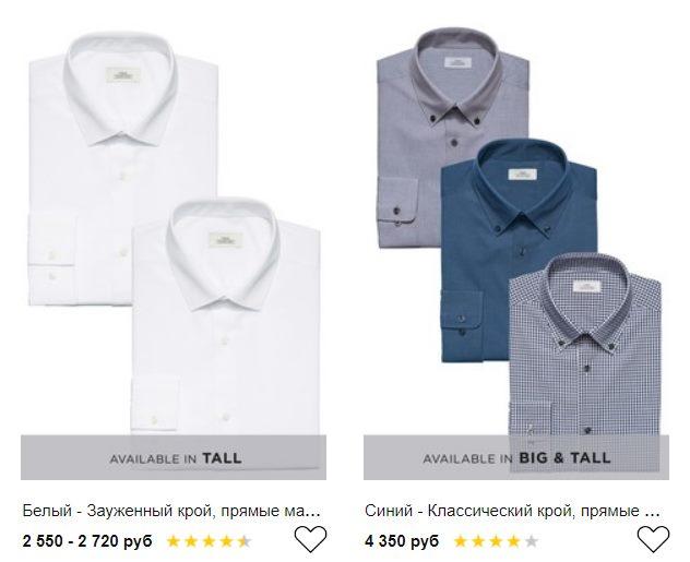 Мужские рубашки Некст