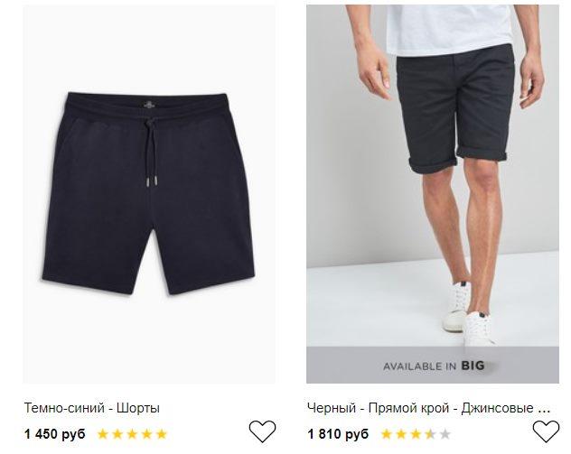 Мужские шорты Некст