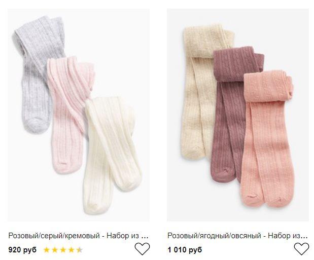 НЕКСТ - интернет-магазин детской одежды