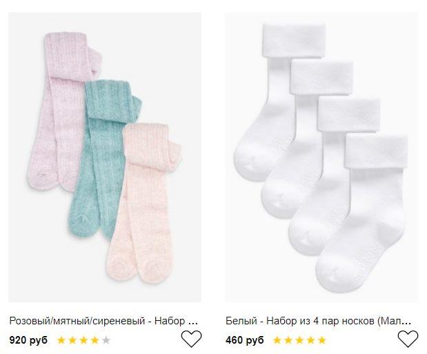 next - носки, колготки для новорожденных