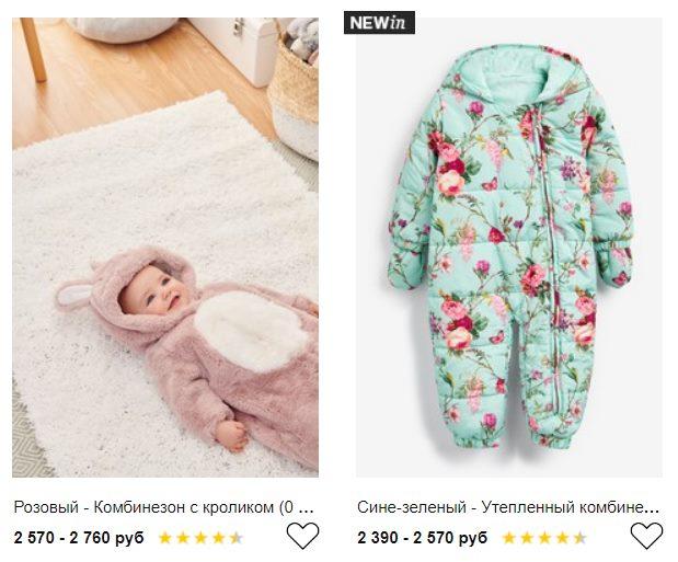 next - комбинезоны, куртки для новорожденных детей