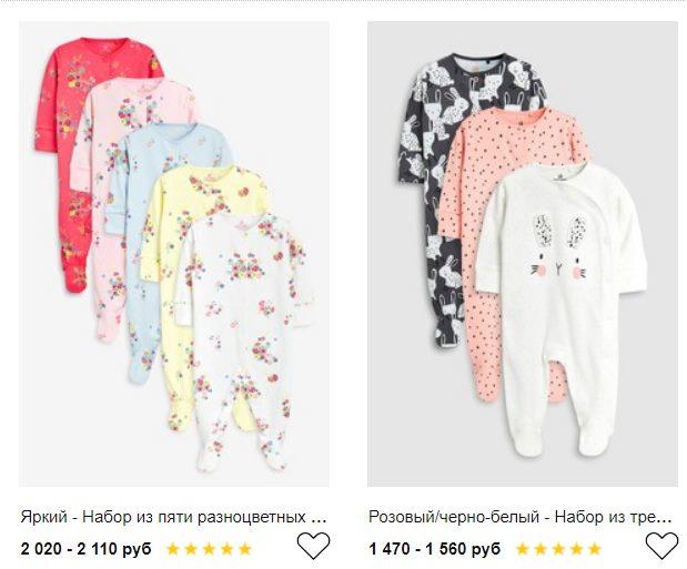 next - пижамы для новорожденных детей