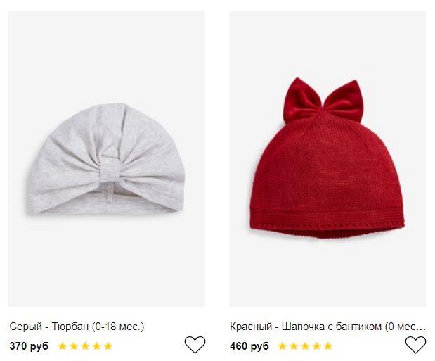 next шапки для новорожденных