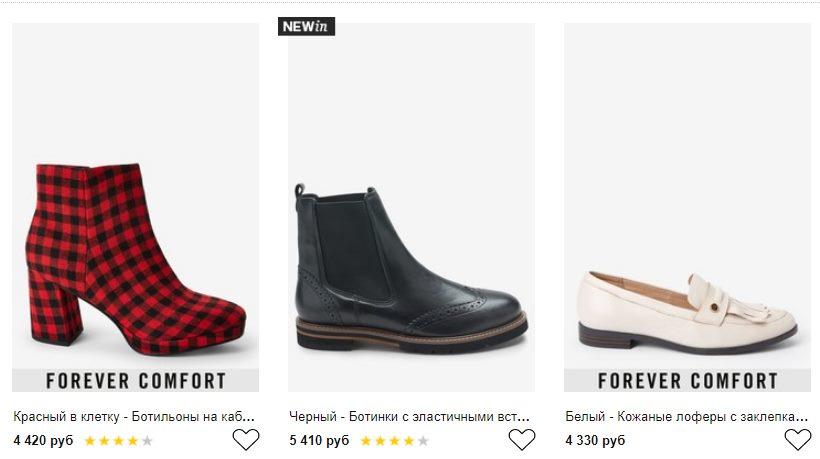 Женская обувь next