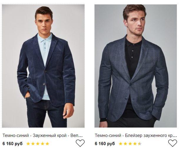 next пиджаки, блейзеры