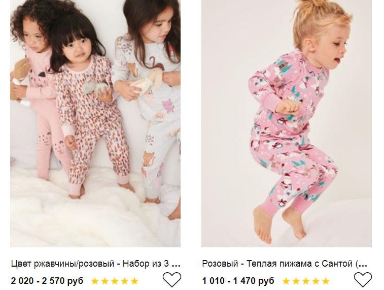 Пижамы Некст для девочек