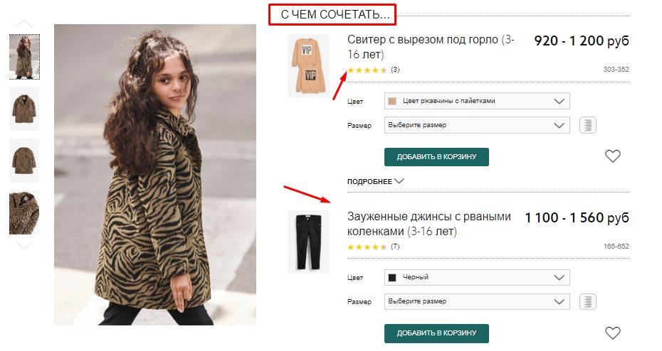 next - рекомендации, с чем носить одежду