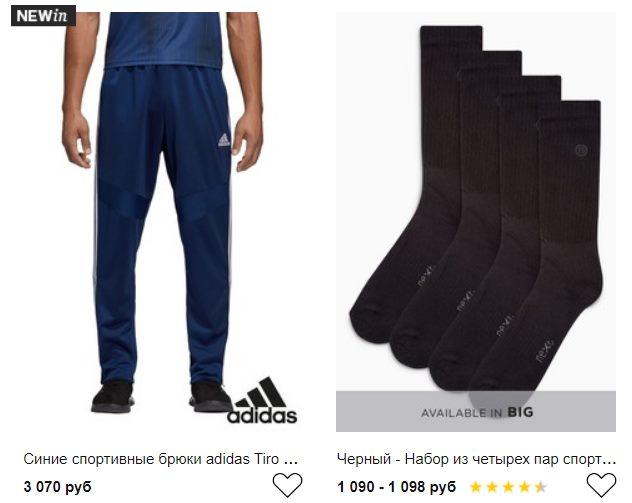 Спортивная одежда Некст